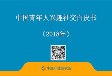 2018年中国青年人兴趣社交白皮书(附全文)
