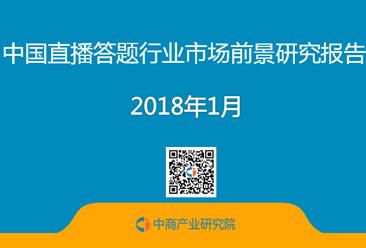2018年中国直播答题行业市场前景研究报告(简版)