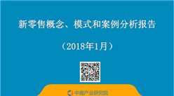 2018年新零售概念、模式和案例分析报告(全文)