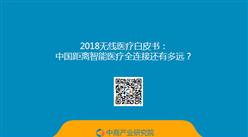 2018无线医疗白皮书:中国距离智能医疗全连接还有多远?(全文)