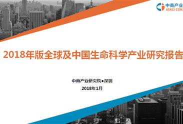 2018年版全球及中国生命科学产业研究报告(简版)