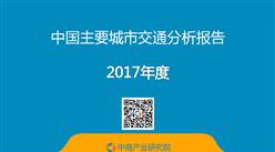 2017年度中国主要城市交通大数据分析报告(全文)