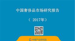 2017年中国奢侈品市场研究报告