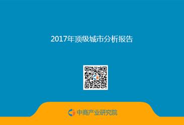 2017年顶级城市分析报告(全文)