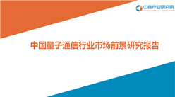 2018年中国量子通信行业市场前景研究报告(简版)