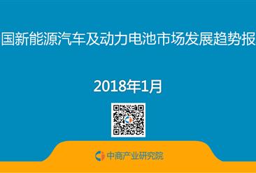 中国新能源汽车及动力电池市场发展趋势报告(全文)