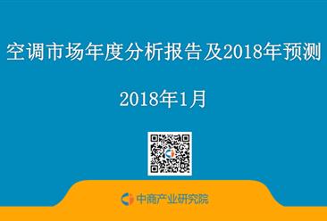 空调市场年度分析报告及2018年预测