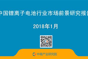 2018年中国锂离子电池行业市场前景研究报告(简版)