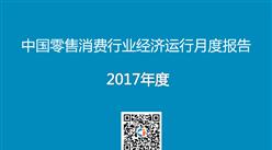 2017年度中國零售消費行業經濟運行月度報告(附全文)