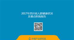 2017年四川省人群健康状况及重点疾病报告(全文)