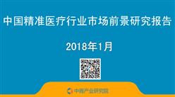 2018年中国精准医疗行业市场前景研究报告(简版)