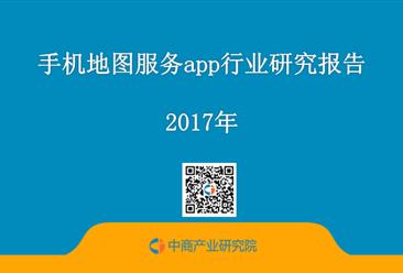 2017年手机地图服务app行业研究报告(附全文)