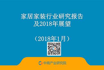 2017家居家装行业研究报告及2018年展望(附全文)