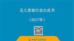 2017年無人貨架行業白皮書(全文)