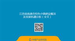 江蘇省南通市特色小鎮建設概況及發展機遇分析(全文)