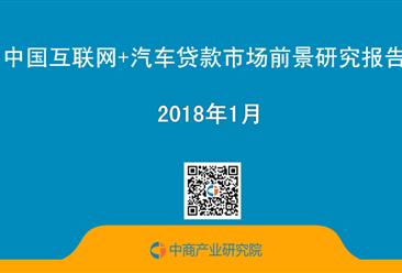 2018年中国互联网+汽车贷款市场前景研究报告(简版)