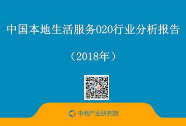 2018年中國本地生活服務O2O行業分析報告(全文)
