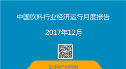 2017年12月中国饮料行业梦之城娱乐下载地址运行月度报告(附报告全文)