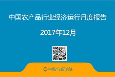2017年12月中国农产品行业经济运行月度报告(附全文)