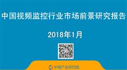 2018年中国视频监控行业市场前景研究贝博体育app官网登录(简版)