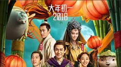 捉妖記2/唐人街探案2大年初一精彩開啟  2018年2月上映電影觀影全攻略
