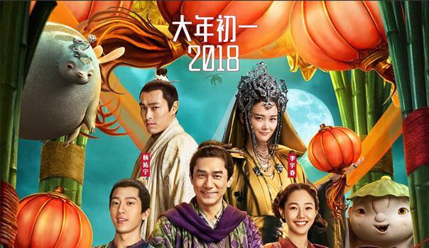 捉妖记2/唐人街探案2大年初一精彩开启  2018年2月上映电影观影全攻略