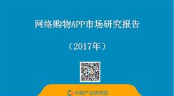 2017年网络购物APP市场研究报告(全文)