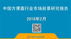 2018年中國方便面行業市場前景研究報告(簡版)