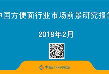 2018年中国方便面行业市场前景研究报告(简版)