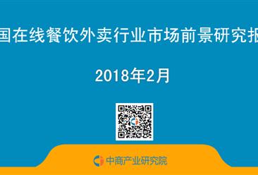 2018年中国在线餐饮外卖行业市场前景研究报告(简版)