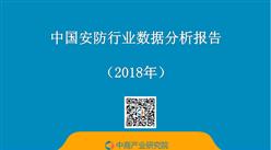 2018年中国安防行业数据分析报告(全文)