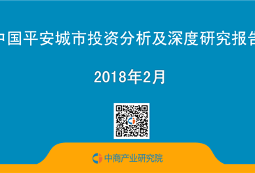 2018年中国平安城市投资分析及深度研究报告(简版)