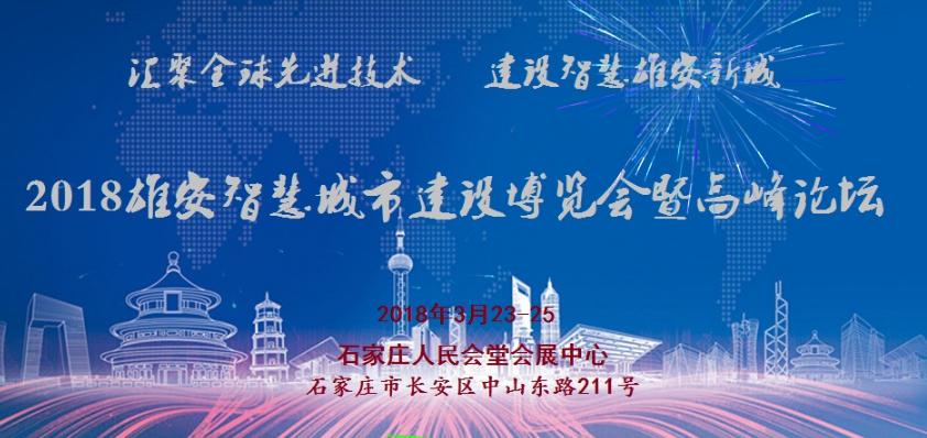 2018雄安智慧城市建设博览会暨 首届雄安智慧城市建设高峰论坛
