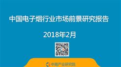 2018年中国电子烟行业市场前景研究报告(简版)