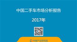 2017年中国二手车市场分析报告(全文)