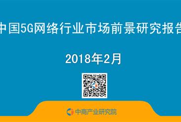 2018年中国5G网络行业市场前景研究报告(简版)