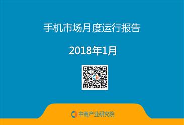 """2018年1月中国手机市场运行分析报告:出货量""""十一连跌"""""""