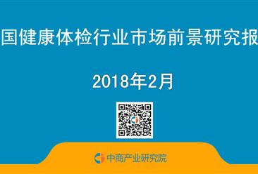 2018年中国健康体检行业市场前景研究报告(简版)