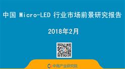 2018年中国 Micro-LED 行业市场前景研究报告(简版)