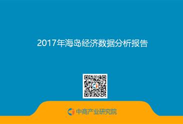2017年海岛经济数据分析报告(全文)