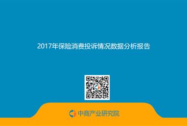2017年保险消费投诉情况数据分析报告(全文)