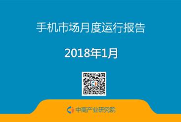2018年1月中国手机市场月度运行报告(附报告全文)