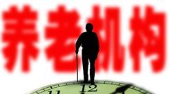 我国养老机构数超14.46万家 65周岁及以上人口占比11.4%(附养老政策汇总)