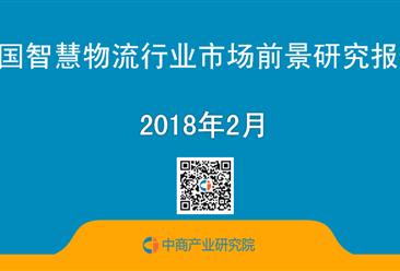 2018年中国智慧物流行业市场前景研究报告(简版)