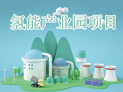某氢能产业园项目