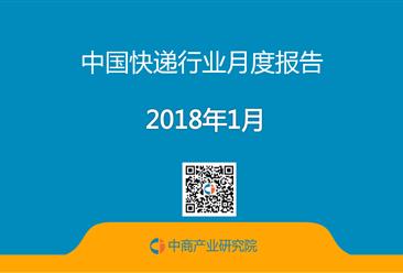 2018年1月中国快递行业月度报告(完整版)