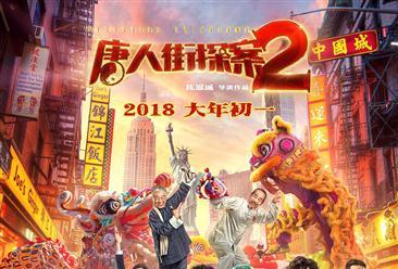 《唐人街探案2》跻身华语电影影史票房前三  《红海行动》紧随其后(附榜单)