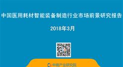 2018年中国医用耗材智能装备制造行业市场前景研究报告(简版)