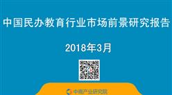2018年中國民辦教育行業市場前景研究報告(簡版)