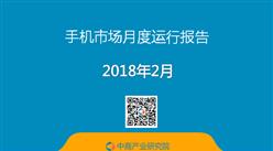 2018年2月中国手机市场月度运行报告(附全文)